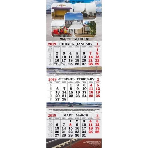 Календарь с люверсом