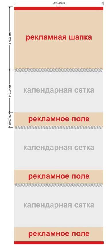 Календари с мет планками